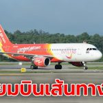สายการบินโลว์คอสต์ ไทยเวียตเจ็ทเปิดเส้นทางบินใหม่ บินตรงสู่สิงคโปร์และไทเป