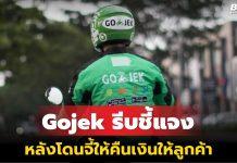 Gojek ยกเลิกให้บริการ
