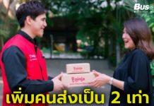 """นินจาแวน ประเทศไทย เสริมทีมบริการผู้จัดส่งพัสดุเพิ่มเป็น 2 เท่า เดินหน้าสนับสนุนธุรกิจเอสเอ็มอี"""""""