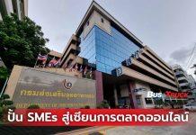 กสอ.ปั้น SMEs เป็นเซียนการตลาดออนไลน์