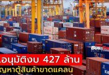 """ครม.อนุมัติงบกลาง 427 ล้าน จ่ายเยียวยา """"แก้ปัญหาตู้สินค้าขาดแคลน ให้กับการท่าเรือ"""