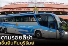 บขส. ชวนเที่ยวเทศกาลลูกชิ้นยืนกินบุรีรัมย์ 2021