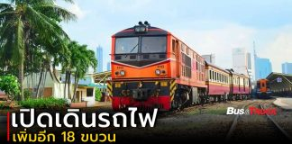 การรถไฟฯ เปิดเดินรถเพิ่ม 18 ขบวน