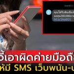มูลนิธิเพื่อผู้บริโภคเรียกร้อง กสทช. เอาผิดค่ายมือถือ ปล่อยให้มีข้อความ SMS และโทรศัพท์ เว็บพนัน-ปล่อยกู้