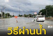 วิธีขับรถผ่านถนนที่มีน้ำท่วมขัง