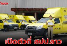 แฟลช เอ็กซ์เพรส และ AIF Group Laos ประกาศการร่วมทุนรุกตลาด CLMV เปิดตัว แฟลช ลาว