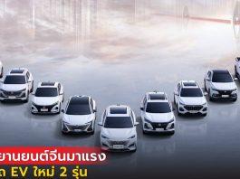 ฉางอัน ออโตโมบิล (Changan Automobile)