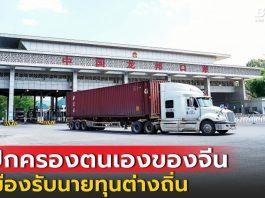 งานแสดงสินค้าจีน-อาเซียน (China-ASEAN Expo)