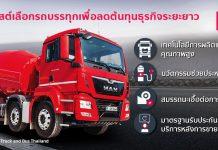 เอ็ม เอ เอ็น สมรรถนะรถบรรทุกและบริการหลังการขาย