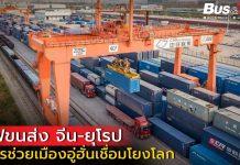 รถไฟขนส่งเส้นทางจีน-ยุโรป ช่วยให้เมืองอู่ฮั่นทางตอนกลางของจีนใกล้กับโลกมากขึ้น