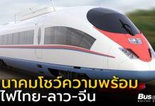เตรียมความพร้อม รถไฟไทย-ลาว-จีน