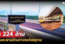 สะพานข้ามทางรถไฟ จุดตัดทางรถไฟกับถนนทางหลวงชนบทสาย สฎ.2007 อำเภอท่าฉาง จังหวัดสุราษฎร์ธานี