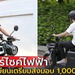 NDR เผย บริษัทร่วมทุน ETRAN เดินหน้าจดทะเบียนรถจักรยานยนต์ไฟฟ้า