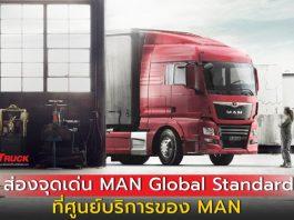 เอ็ม เอ เอ็น ชูมาตรฐาน MAN Global Standard ที่ศูนย์บริการอย่างเป็นทางการ